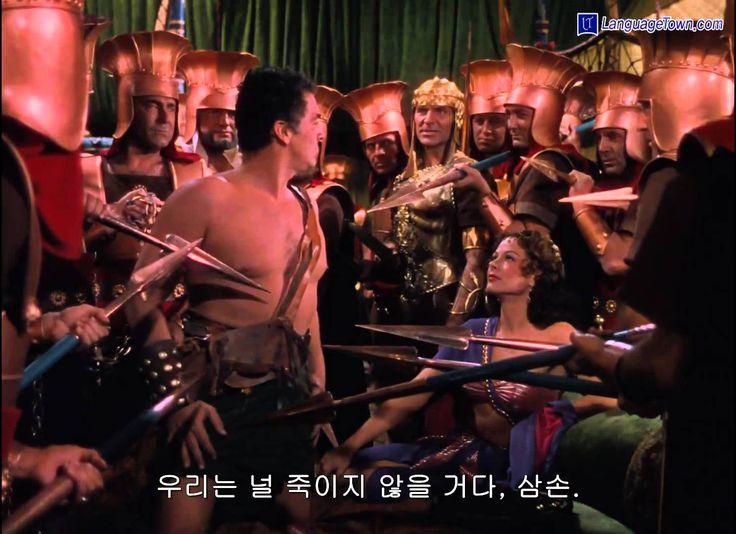 삼손과 데릴라 (Samson And Delilah) - 2부