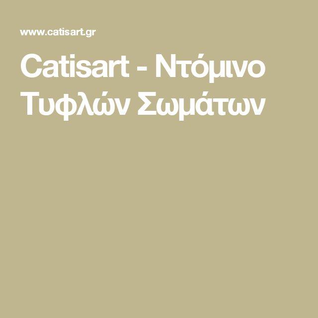 Catisart - Ντόμινο Τυφλών Σωμάτων