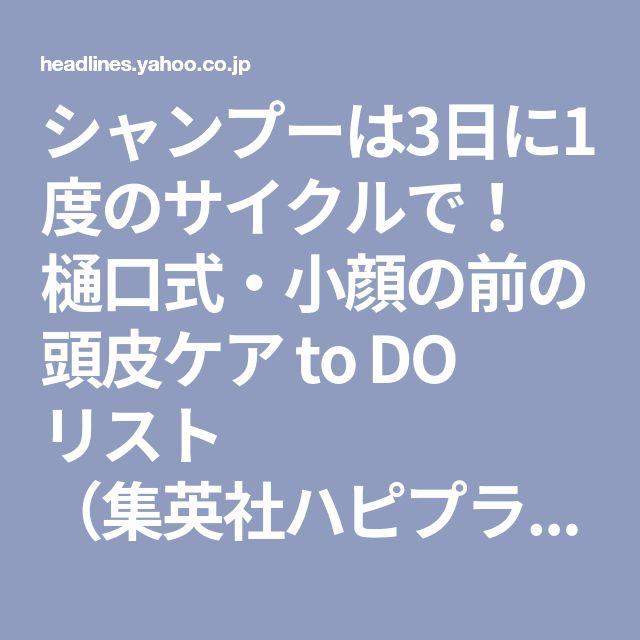 シャンプーは3日に1度のサイクルで! 樋口式・小顔の前の頭皮ケア to DO リスト (集英社ハピプラニュース) - Yahoo!ニュース