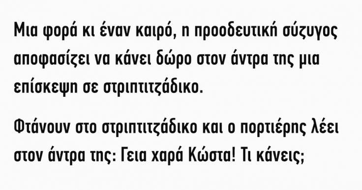 Μια φορά κι έναν καιρό η προοδευτική σύζυγος… Crazynews.gr