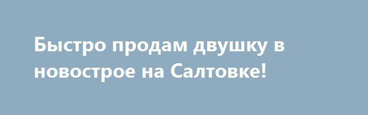 Быстро продам двушку в новострое на Салтовке! http://brandar.net/ru/a/ad/bystro-prodam-dvushku-v-novostroe-na-saltovke/  Отдельная квартира, дом новострой - кирпичный, в квартире 2 комнаты, высота потолков 2.8 метра. Кухня: 10,00 м2, гостиная: 22,54 м2, спальня: 14,03 м2, с/у: 6 м2, коридор + гардеробная: 8,11 м2. В квартире 3 окна, вид из окон во двор. Планировка комнат раздельная. Кухонная плита электрическая. Холодная вода - водопровод, горячая вода - электрический бойлер. Отопление…