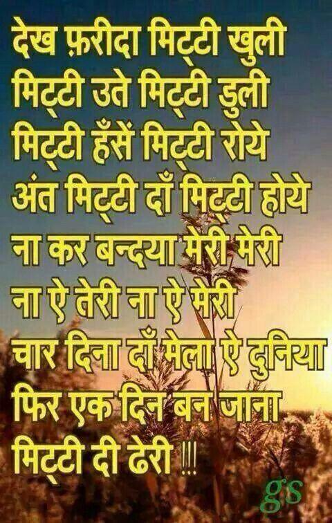 Baba Fareed Ji