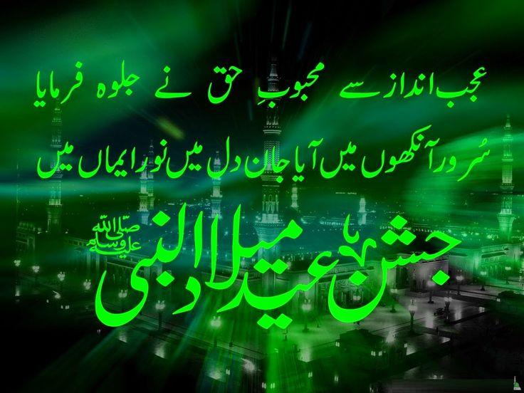 Beautiful Jashn-e-Eid Milad-un-Nabi (PBUH) Wallpapers