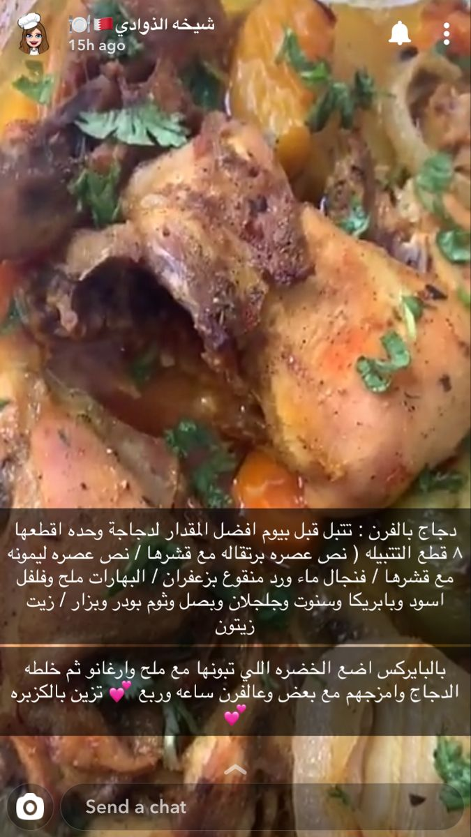 Pin By Cloudy On أطباق رمضانية Food Chicken Meat