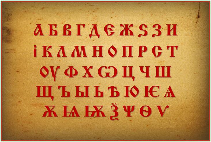 Old Bulgarian alphabet - Bulgarian language - Wikipedia, the free encyclopedia