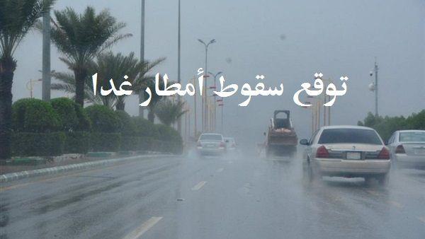 توقع سقوط امطار غزيرة على هذه المناطق والارصاد تحذر Public Road