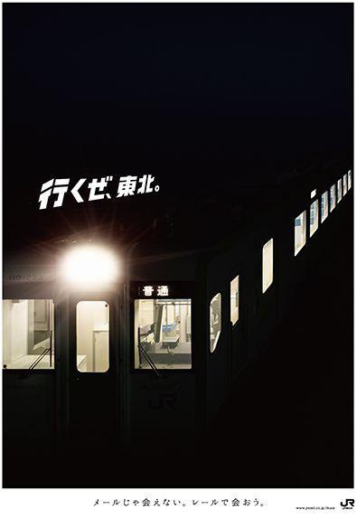 JR東日本・「行くぜ、東北。」|メールじゃ会えない、レールで会おう。 2015年 冬