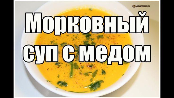 Морковный суп с медом - Морковный крем суп / Carrot soup recipe | Видео ...