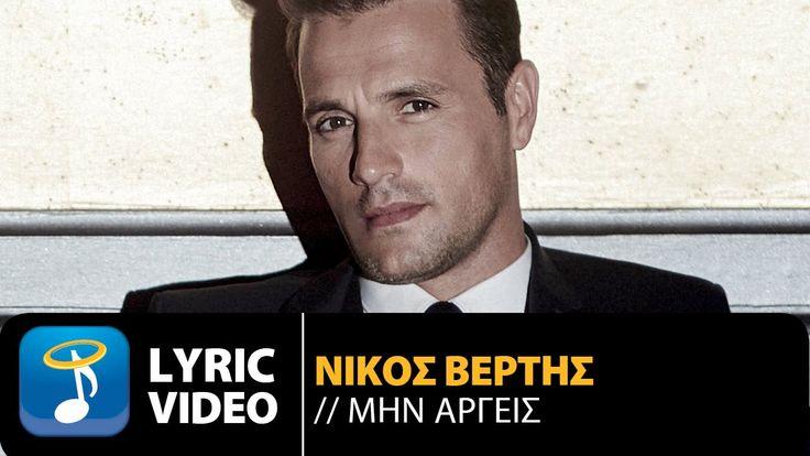 Nikos Vertis - Min Argeis | Νίκος Βέρτης - Μην Αργείς (Official Lyric Vi...
