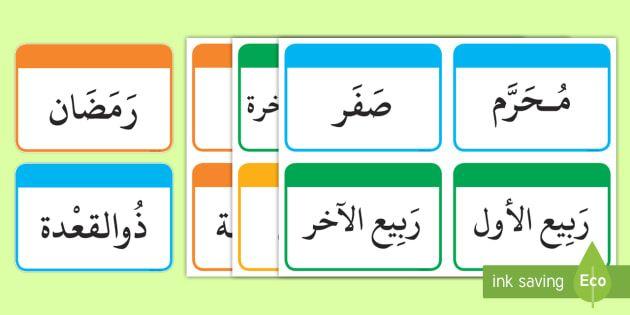 Image Result For شهور السنة الهجرية Arabic Kids Do A Dot Activities For Kids