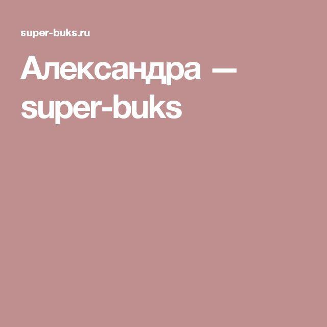 Александра — super-buks