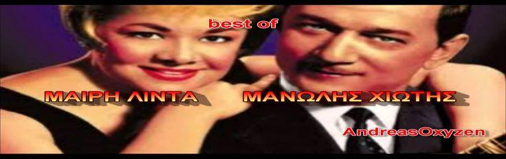 best of...ΜΑΙΡΗ ΛΙΝΤΑ - ΜΑΝΩΛΗΣ ΧΙΩΤΗΣ(1/1)