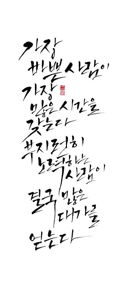 calligraphy_가장 바쁜 사람이 가장 많은 시간을 갖는다. 부지런히 노력하는 사람이 결국 많은 대가를 얻는다. _알렉산드리아 피네