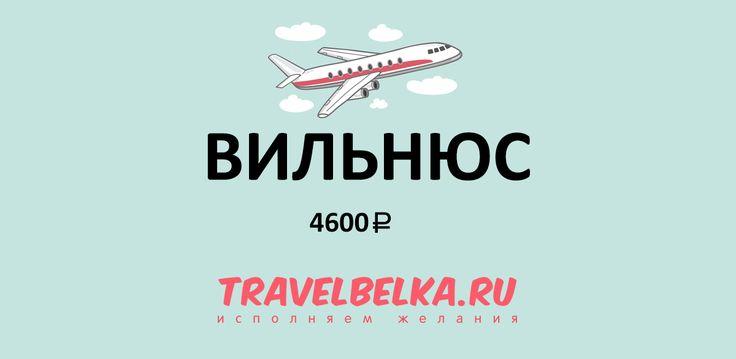 Прямые рейсы в Вильнюс за 4600 в обе стороны