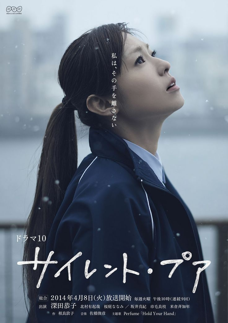 """NHKドラマ10「サイレント・プア」/ NHK Drama 10 """"Silent Poor"""" Photography and Graphic Works"""
