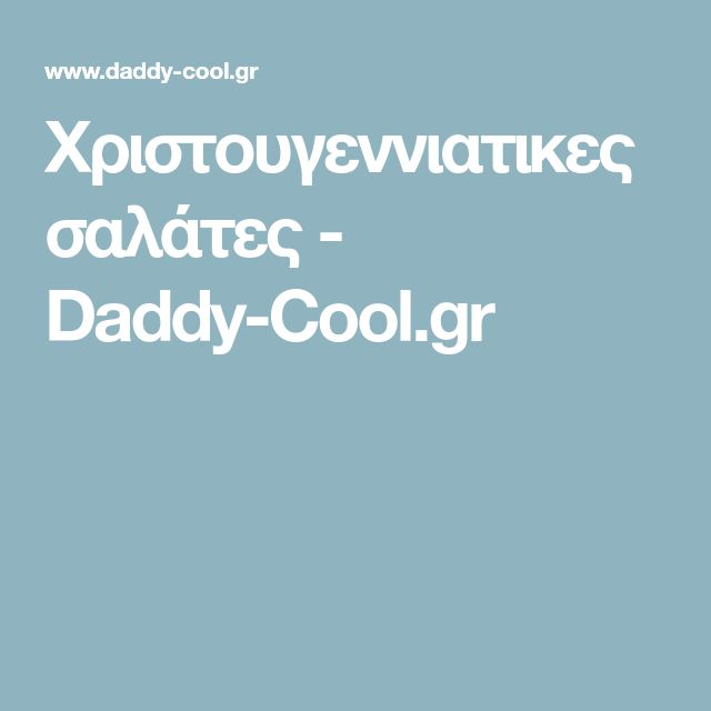 Χριστουγεννιατικες σαλάτες - Daddy-Cool.gr