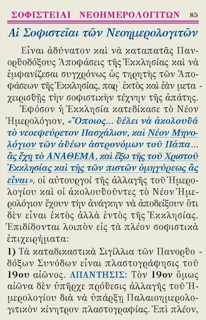 xristianorthodoxipisti.blogspot.gr: Αί Σοφιστείαι των νεοημερολογητών .Προς τους  νέο ...