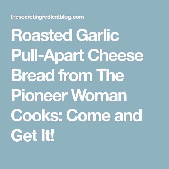 Roasted Garlic Pull-Apart Cheese Bread from The Pioneer Woman Cooks: Come and Get It!