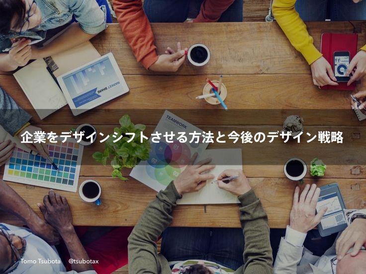 企業をデザインシフトさせる方法と今後のデザイン戦略 坪田 朋 先生 - 無料動画学習|Schoo(スクー)
