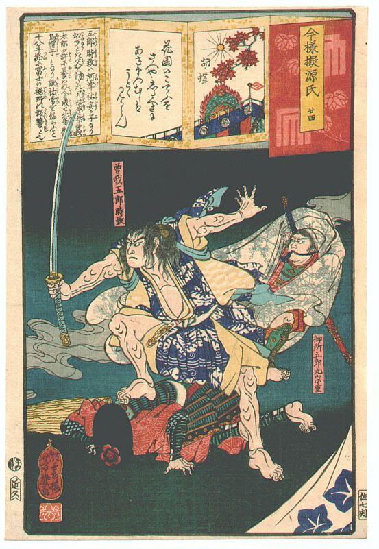 Artist: Ochiai Yoshiiku  Title:Imayo Nazorae Genji no. 24  Date:1863.
