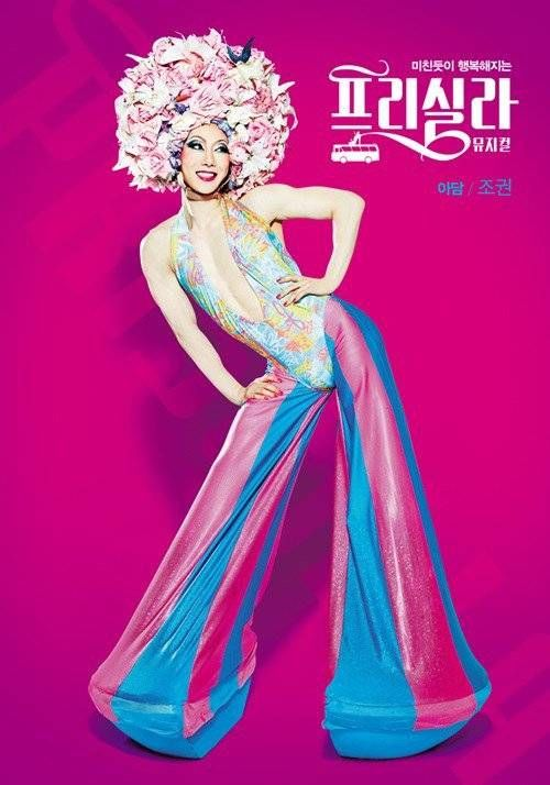 2AM's Jo Kwon is fabulous for 'Priscilla' musical | allkpop
