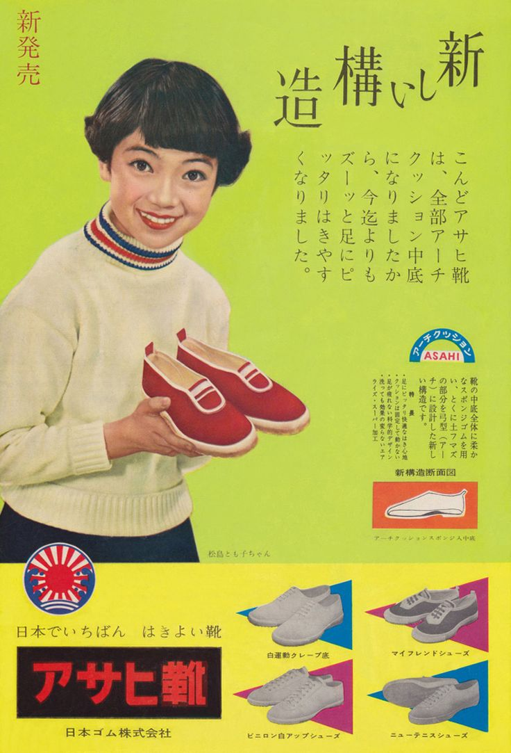 Japanese ad 1950's