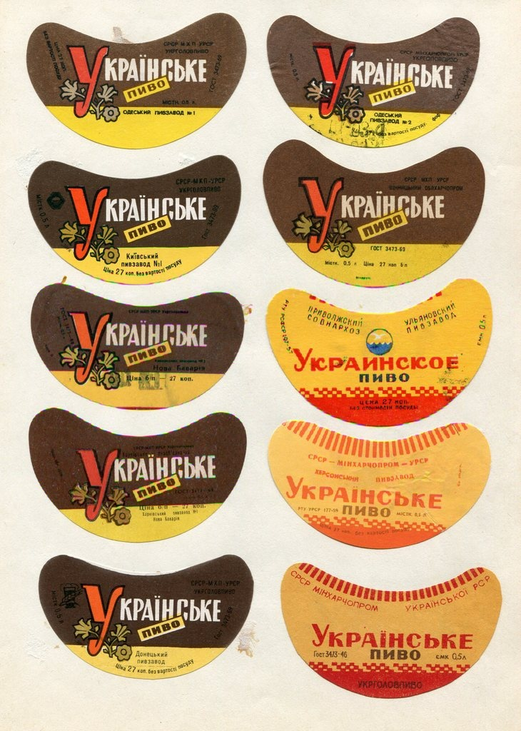 Vintage Soviet Beer Label