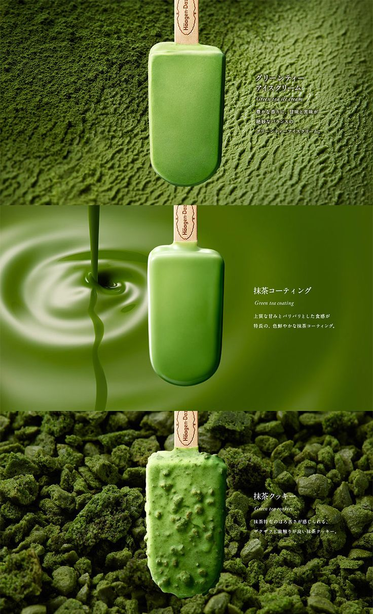 advertising | Haagen-Dazs Japanese Green Tea Popsicles