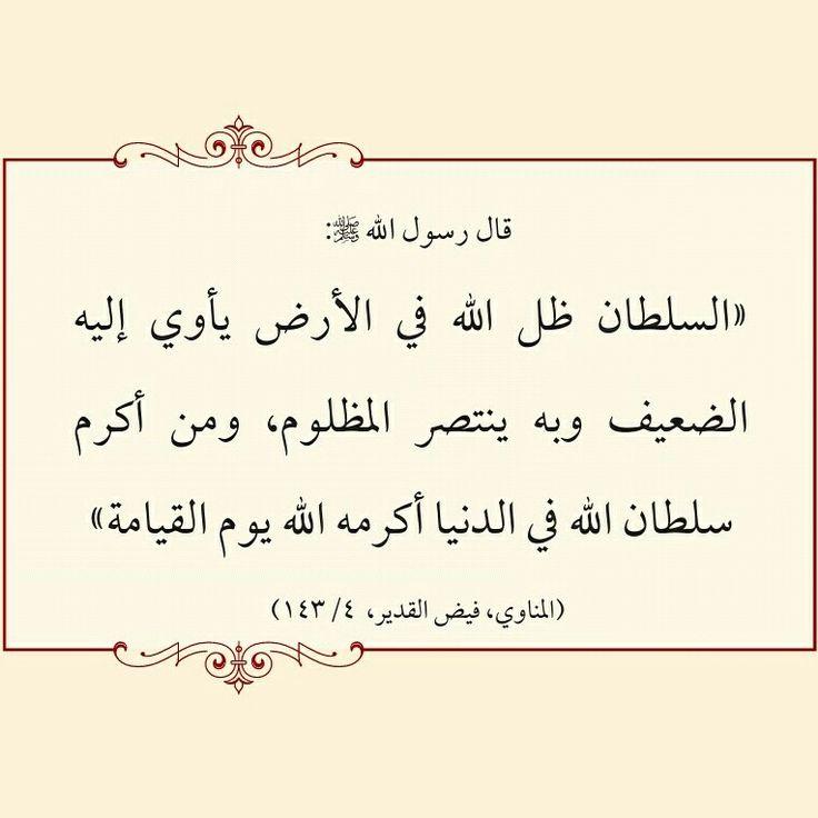 السلطان ظل الله في الأرض