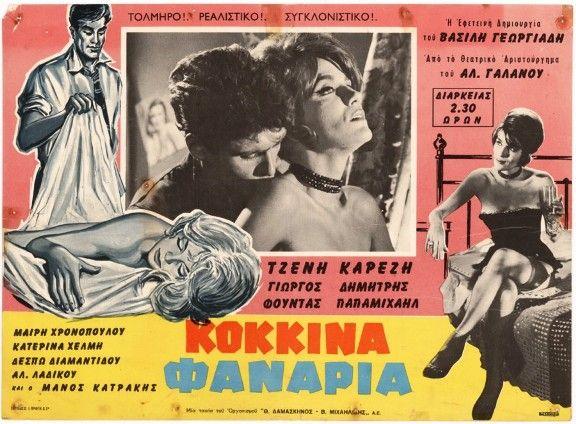 Κόκκινα Φανάρια (1963)