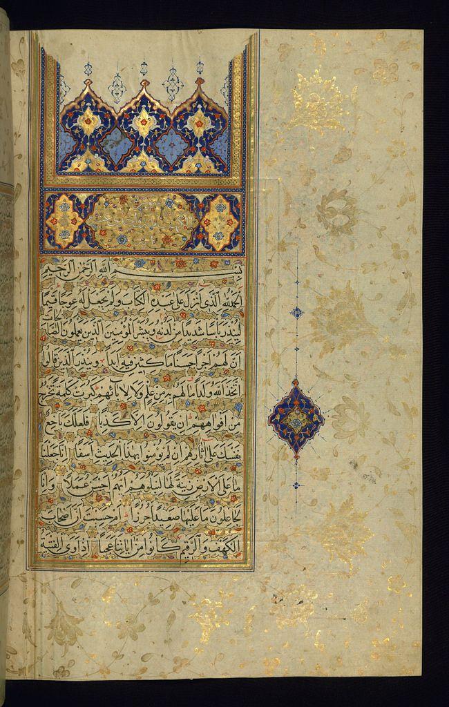 Illuminated Manuscript Koran, Decorated incipit page with…   Flickr