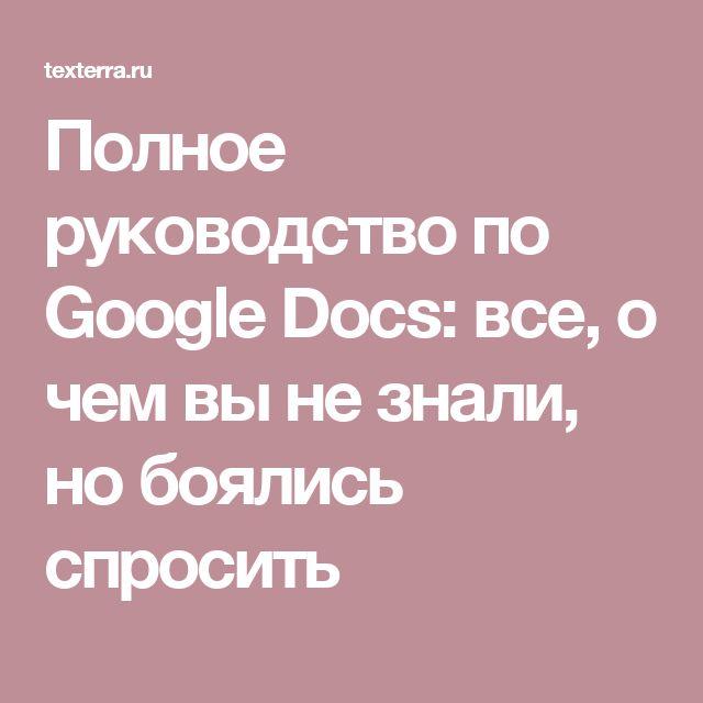 Полное руководство по Google Docs: все, о чем вы не знали, но боялись спросить
