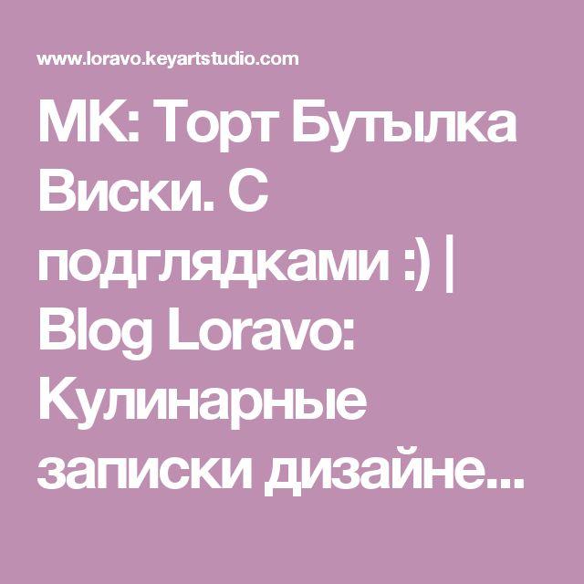 МК: Торт Бутылка Виски. С подглядками :) | Blog Loravo: Кулинарные записки дизайнера