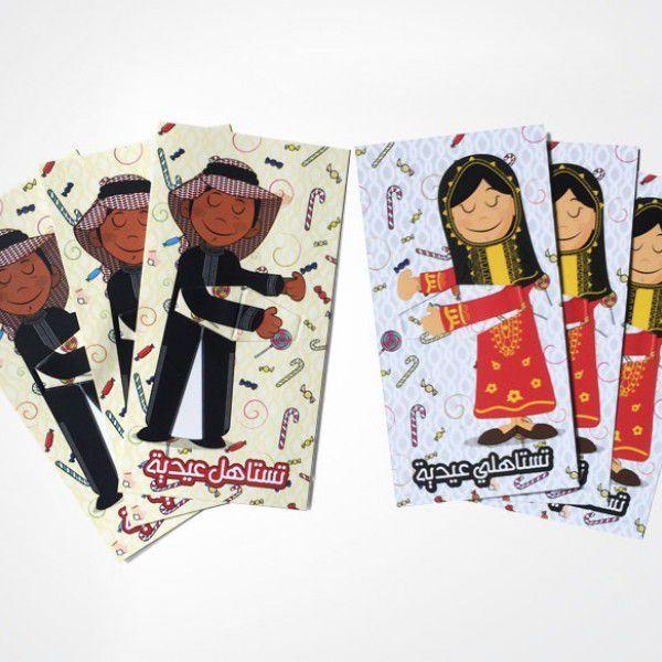 كروت عيدية جاهزة للطباعة بحث Google Eid Cards Eid Crafts Eid Gifts