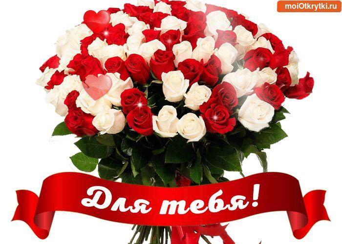 Красивые букеты цветов с надписью для тебя, оптом