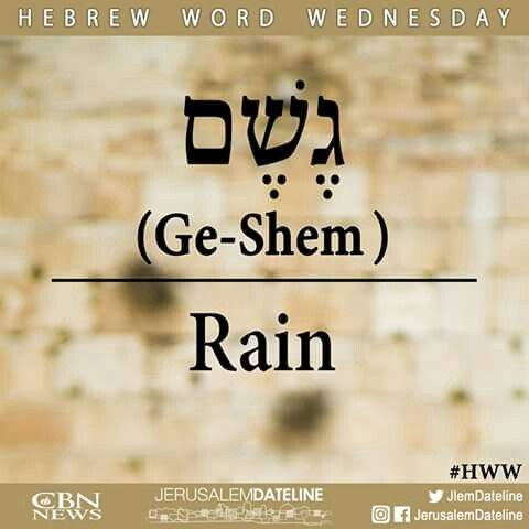 Rain = Ge-Shem in Hebrew                                                                                                                                                                                 More