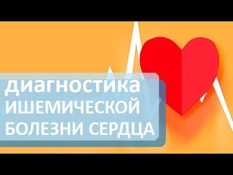 Ишемическая болезнь сердца. ♥ Точная диагностика.