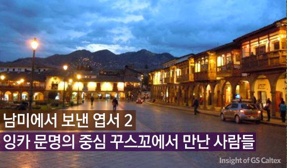 남미 여행 강추 코스, 잉카 문명의 중심도시 꾸스코 http://www.insightofgscaltex.com/?p=12812
