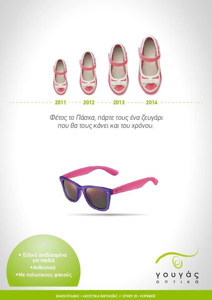 πασχαλινή διαφήμιση για παιδικά γυαλιά (girl edition) - φέτος το Πάσχα αγοράστε τους ένα ζευγάρι που θα τους κάνει και του χρόνου.