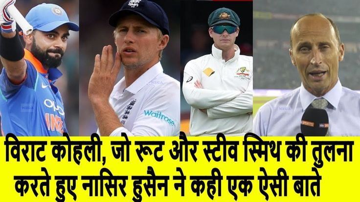 Comparing virat kohli Joe Root and Steve Smith Nasir Hussain said such a thing