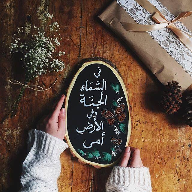 نعم انها قطعة من الجنة Love Quotes Wallpaper Arabic Quotes Beautiful Arabic Words