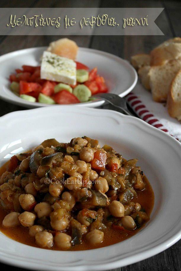 Συνταγή: Μελιτζάνες με ρεβύθια, γιαχνί ⋆ CookEatUp