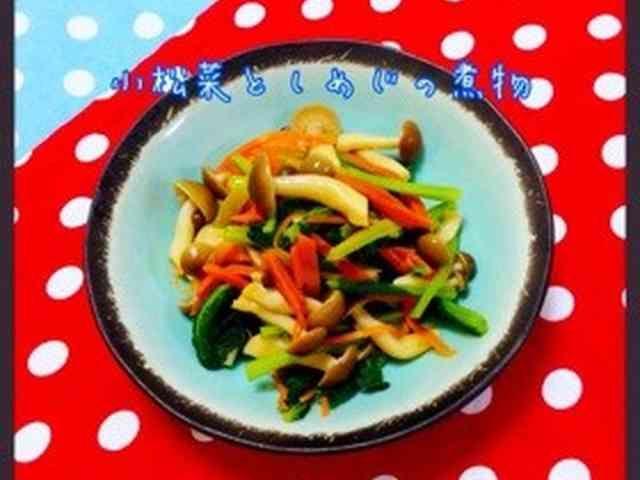 副菜に☆小松菜としめじの煮物♡の画像