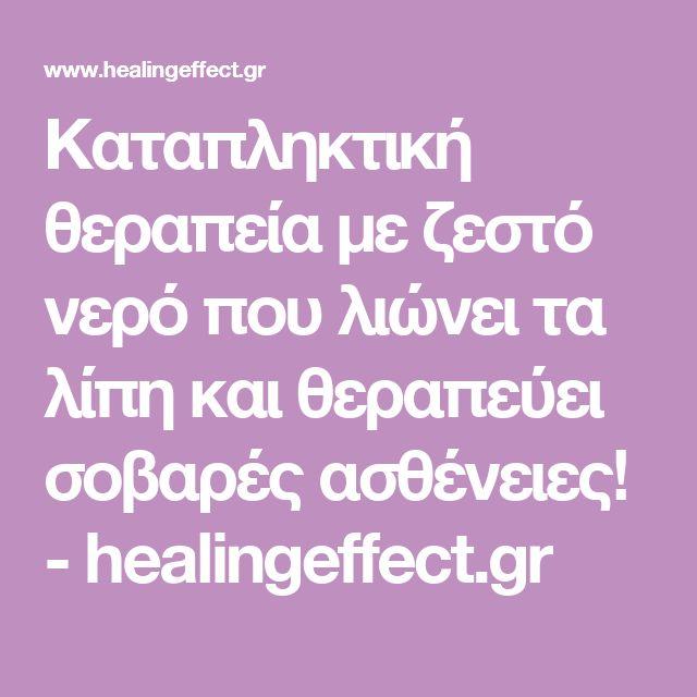 Καταπληκτική θεραπεία με ζεστό νερό που λιώνει τα λίπη και θεραπεύει σοβαρές ασθένειες! - healingeffect.gr
