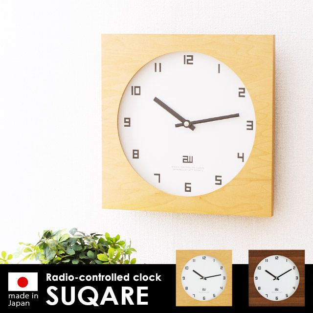 電波スクエアクロック【送料無料】(壁掛け時計/電波時計/置き時計)
