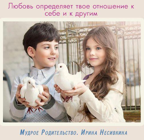 Любовь определяет твое отношение к себе и к другим.…  -  Позитивное Мышление с Ириной Несивкиной– Google+