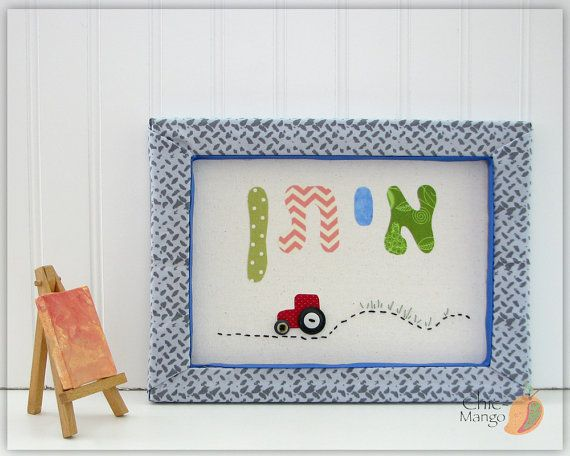 Personalized Kids Wall Art Hebrew Boy Name Art by ChicMango