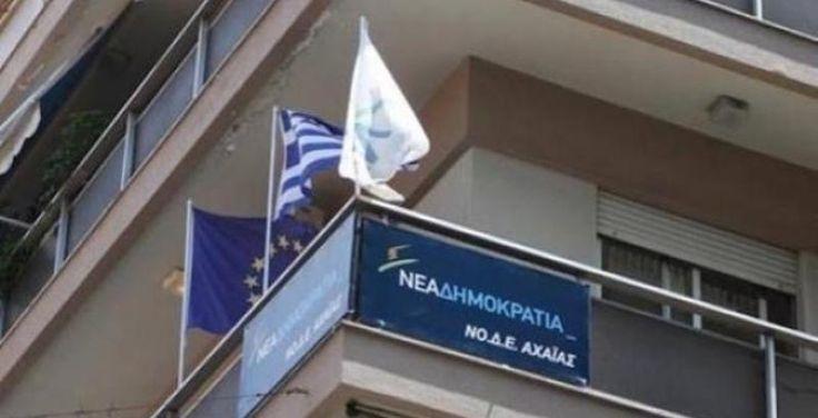 """Δυτική Ελλάδα: Οι τομεάρχες - """"σύνδεσμοι"""" της Ν.Δ. - Τα ονόματα"""