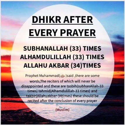 """Ka'b bin 'Ujrah (May Allah be pleased with him) reported: The Messenger of Allah (ﷺ) said, """"There are some words, the reciters of which will never be disappointed. These are: Tasbih [saying 'Subhan-Allah' (Allah is free from imperfection)], thirty-three times, Tahmid [saying 'Al-hamdu lillah' (praise be to Allah)] thirty-three times and Takbir [saying 'Allahu Akbar' (Allah is Greatest)] thirty-four times; and these should be recited after the conclusion of every prescribed prayer."""" [Muslim]"""