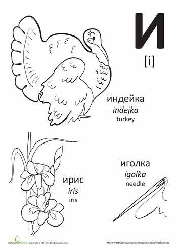 "Russian Alphabet: ""I"""